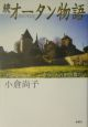 続 オータン物語 フランスの田舎暮らし