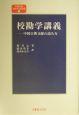 校勘学講義 中国古典文献の読み方
