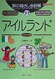 旅の指さし会話帳 アイルランド アイルランド英語 (51)