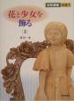 木彫講座 花と少女を飾る 別巻 1
