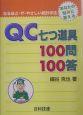 QC七つ道具100問100答