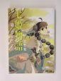 七姫物語 世界のかたち (2)