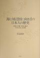 海と周辺国に向き合う日本人の歴史 飛鳥の将軍・阿倍比羅夫/中世の海と松浦党