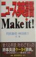 ニュース英語make it!