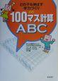 100マス計算ABC