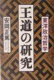 王道の研究 東洋政治哲学