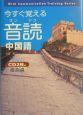 今すぐ覚える音読中国語