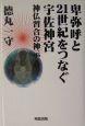 卑弥呼と21世紀をつなぐ宇佐神宮 神仏習合の神事