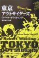 東京アウトサイダーズ 東京アンダーワールド2
