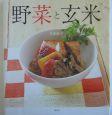 野菜と玄米