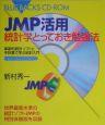 JMP活用統計学とっておき勉強法