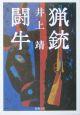猟銃・闘牛<改版>