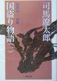 国盗り物語 斎藤道三(前)(1)