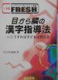 目から鱗の漢字指導法