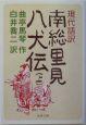 現代語訳 南総里見八犬伝(上)