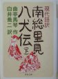 現代語訳 南総里見八犬伝(下)