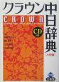 クラウン中日辞典
