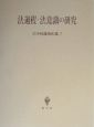 広中俊雄著作集 法過程・法意識の研究 (7)