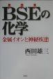 BSEの化学