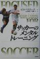 サッカーのメンタルトレーニング