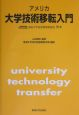 アメリカ大学技術移転入門 AUTM(米国大学技術管理者協会)教本