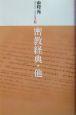 現代語訳大乗仏典 密教経典 (6)
