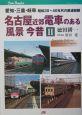 名古屋近郊電車のある風景今昔 (2)