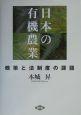 日本の有機農業 政策と法制度の課題