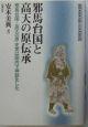 邪馬台国と高天の原伝承 推理・邪馬台国と日本神話の謎 「邪馬台国=高天の原」史実は国内で神話化した