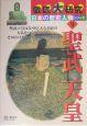 徹底大研究日本の歴史人物シリーズ 聖武天皇 (9)