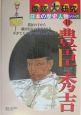 徹底大研究日本の歴史人物シリーズ 豊臣秀吉 (11)