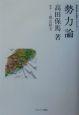 高田保馬・社会学セレクション 勢力論 (1)