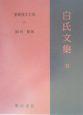 新釈漢文大系 白氏文集5 (101)