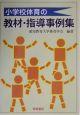 小学校体育の教材・指導事例集