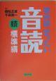 英会話・ぜったい・音読 続・標準編 CDブック