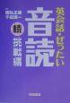 英会話・ぜったい・音読 続・挑戦編 CDブック