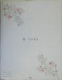 河口恭吾/桜