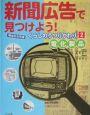 新聞広告で見つけよう! 電化製品 明治から平成(2)