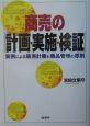 商売の「計画・実施・検証」 実例による販売計画と商品管理の原則