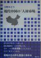 現代中国の「人材市場」