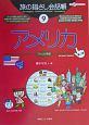 旅の指さし会話帳 アメリカ アメリカ英語<第2版> (9)