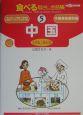 食べる指さし会話帳 中国 北京&上海料理(5)