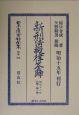 日本立法資料全集 新刑法擬律筌蹄 別巻 294
