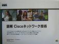図解Ciscoネットワーク技術