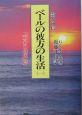 霊界通信ベールの彼方の生活 第1巻(「天界の低地」篇)