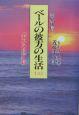 霊界通信ベールの彼方の生活 第3巻(「天界の政庁」篇)