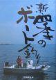新・四季のボート釣り