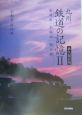 九州鉄道の記憶 名列車・名場面・廃止線(2)