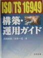 ISO/TS 16949構築・運用ガイド