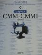 失敗のない CMM/CMMI